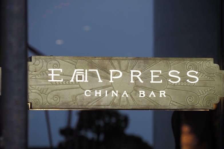 Empress China Bar 1st Anniversary First Flight